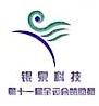 济南银泉科技有限公司 最新采购和商业信息