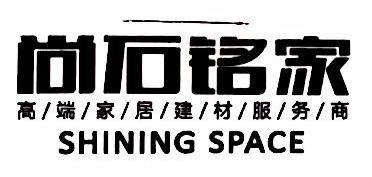 青岛尚石铭家商贸有限公司 最新采购和商业信息