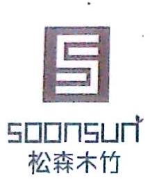 安吉县松森木竹工艺有限公司 最新采购和商业信息