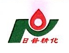 四川日普精化有限公司