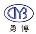 上海勇博模具有限公司