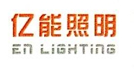 深圳市亿和照明有限公司 最新采购和商业信息