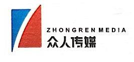 东莞市众人传媒有限公司 最新采购和商业信息