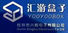 桂林市兴辉电子有限公司 最新采购和商业信息