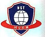 深圳市网安计算机安全检测技术有限公司 最新采购和商业信息