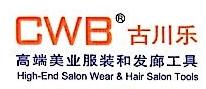 广州古川美容美发用品有限公司 最新采购和商业信息