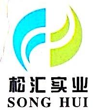 东莞市松汇实业有限公司 最新采购和商业信息