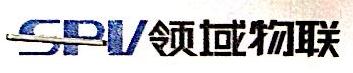 深圳市领域物联网技术有限公司 最新采购和商业信息