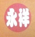 新化县永祥陶瓷有限公司 最新采购和商业信息