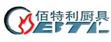 福州佰特利厨房设备有限公司 最新采购和商业信息