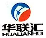 深圳市华联汇信息科技有限公司 最新采购和商业信息