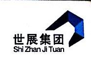 北京世展伟业展览展示有限公司 最新采购和商业信息