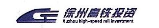 徐州高速铁路投资有限公司