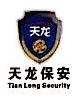 广西天龙保安服务有限公司 最新采购和商业信息