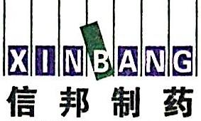 贵州信邦药业有限公司 最新采购和商业信息