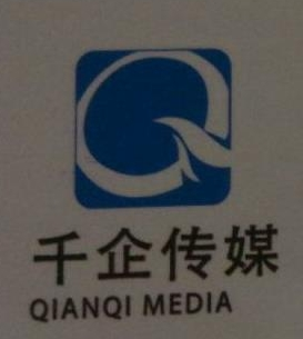 福建千企传媒有限公司 最新采购和商业信息