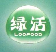 广东绿活食品有限公司 最新采购和商业信息