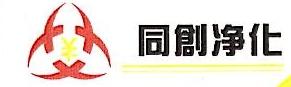 深圳市同创空气净化科技有限公司 最新采购和商业信息