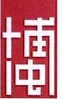 福州博闽人才信息咨询有限公司 最新采购和商业信息