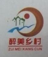 广西醉美乡村投资开发有限公司 最新采购和商业信息