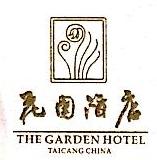 太仓花园酒店有限公司 最新采购和商业信息
