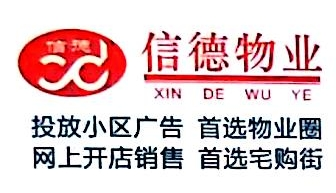 漳州市信德物业服务有限公司 最新采购和商业信息