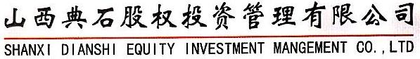 山西典石股权投资管理有限公司