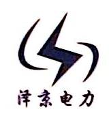 成都泽京电力设计咨询有限公司漳州分公司 最新采购和商业信息