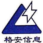 南京格安信息系统有限责任公司