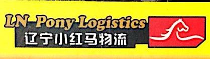 沈阳小红马物流有限公司 最新采购和商业信息