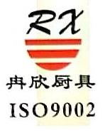 上海冉欣厨房设备有限公司 最新采购和商业信息