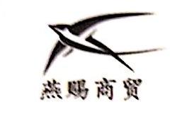 天津市燕赐商贸有限公司
