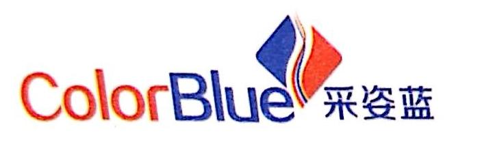 广州采姿蓝化妆品有限公司 最新采购和商业信息