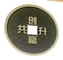 深圳前海共升创富科技有限公司 最新采购和商业信息