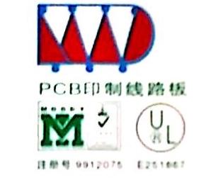 梅州市裕维电子有限公司 最新采购和商业信息