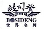 南昌波司登贸易有限公司 最新采购和商业信息