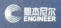 湖南恩杰尼尔科技有限公司 最新采购和商业信息