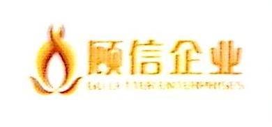 河南顾信企业管理咨询有限公司 最新采购和商业信息