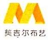 绍兴县美吉尔布艺有限公司 最新采购和商业信息