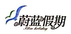 郑州康健体育旅行社有限公司