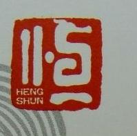 镇江恒润调味品有限责任公司 最新采购和商业信息