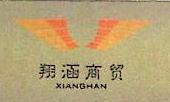 重庆翔涵商贸有限公司 最新采购和商业信息