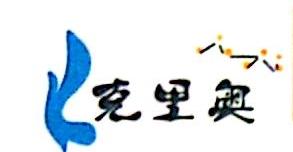 青岛克里奥精细化工有限公司