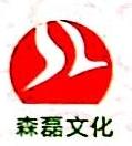 广州市森磊文化发展有限公司 最新采购和商业信息