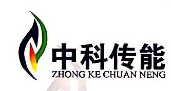 北京中科传能环保技术有限公司 最新采购和商业信息