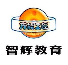 泉州智辉教育咨询有限公司 最新采购和商业信息