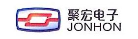 深圳市聚宏电子科技有限公司 最新采购和商业信息