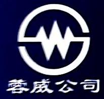 成都蓉威电子技术有限公司