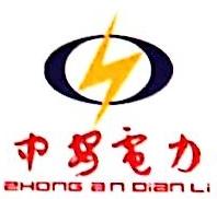 桂林中安电力建设有限公司 最新采购和商业信息