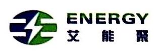 深圳市艾能聚电子设备有限公司 最新采购和商业信息